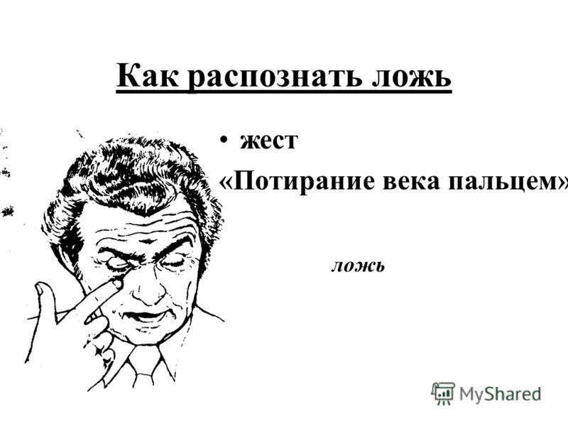 Как распознать ложь жест «Потирание века пальцем» ложь