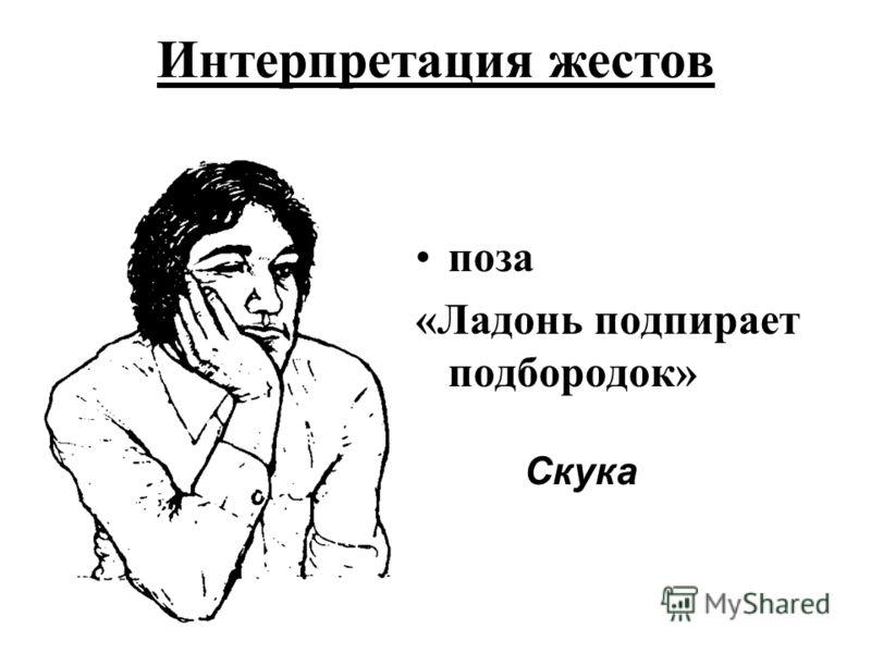 Интерпретация жестов поза «Ладонь подпирает подбородок» Скука