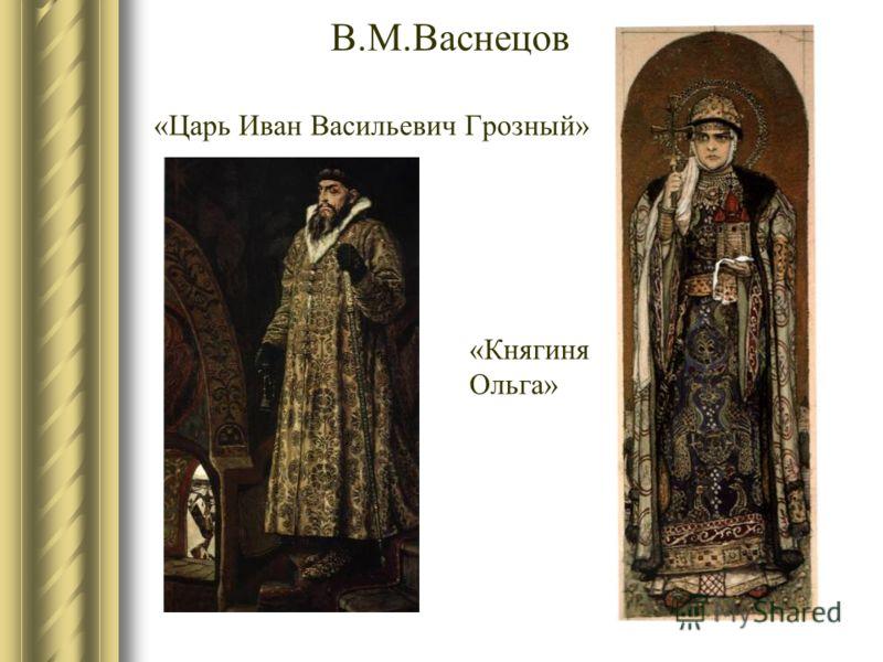 В.М.Васнецов «Царь Иван Васильевич Грозный» «Княгиня Ольга»