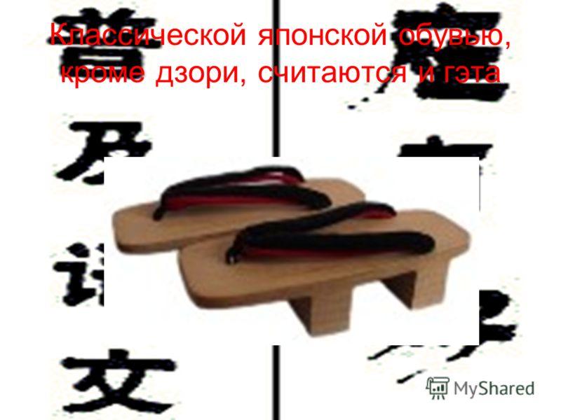 Классической японской обувью, кроме дзори, считаются и гэта