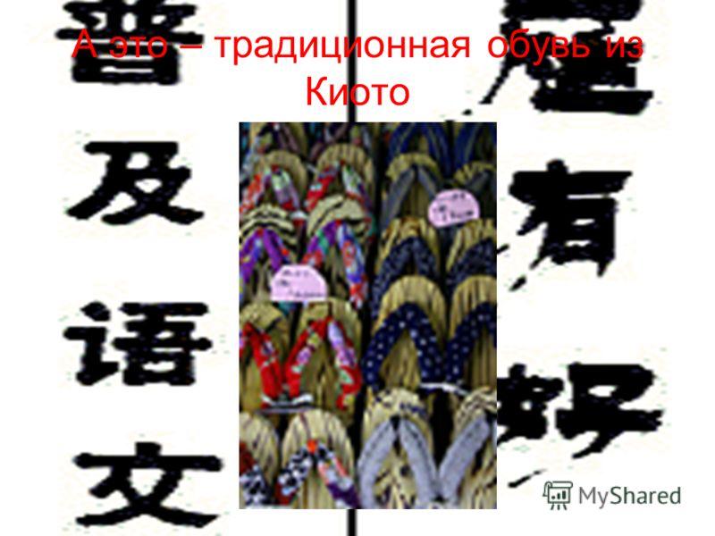 А это – традиционная обувь из Киото
