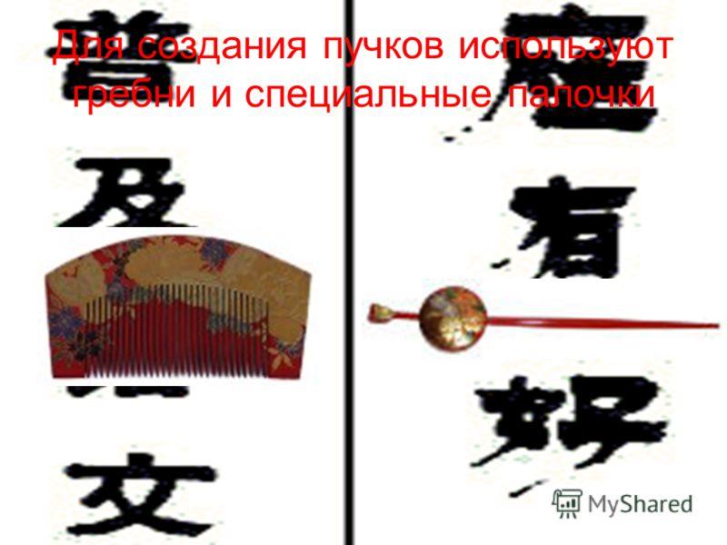 Для создания пучков используют гребни и специальные палочки
