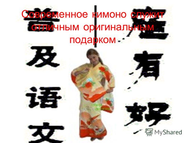 Современное кимоно служит отличным оригинальным подарком