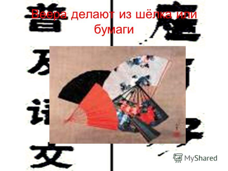 Веера делают из шёлка или бумаги