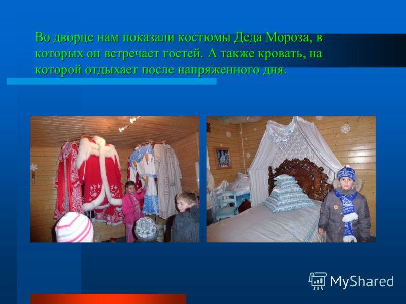 Во дворце нам показали костюмы Деда Мороза, в которых он встречает гостей. А также кровать, на которой отдыхает после напряженного дня.