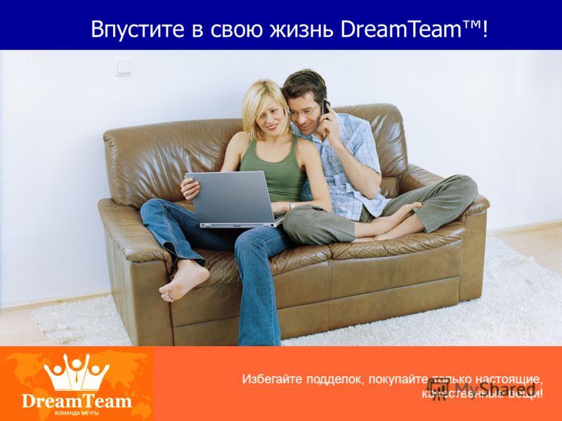 Впустите в свою жизнь DreamTeam! Избегайте подделок, покупайте только настоящие, качественные вещи!