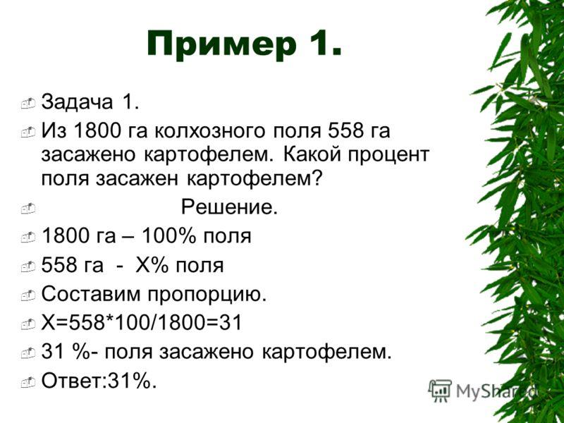 Три основных типа задач на проценты. 1)Найти указанный процент данного числа. 2)Найти число по данной величине указанного его процента. 3)Найти выражение одного числа в процентах другого.