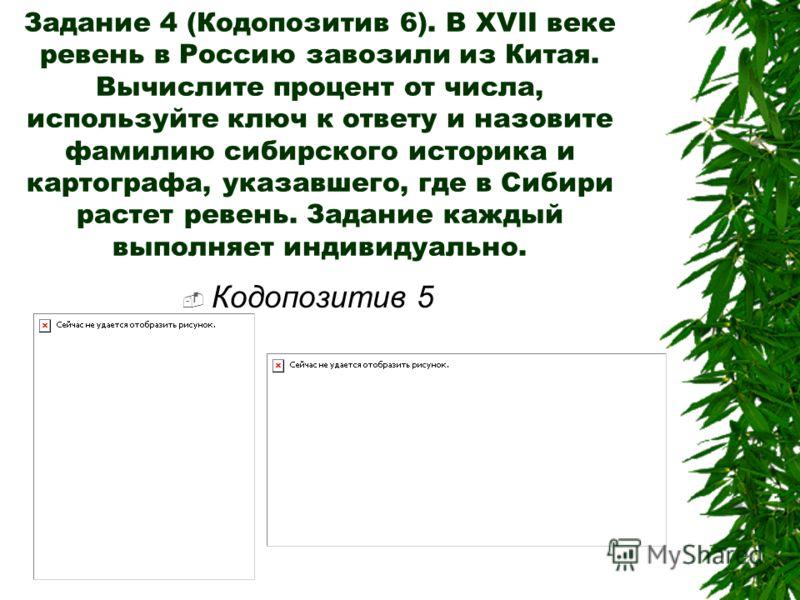 Задание 2. Определите процентное содержание каждого вида цветка в букете, если в каждом букете по 100 цветков. Кодопозитив 4