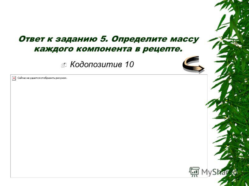 Задание 5. Определите массу каждого компонента в рецепте. Кодопозитив 7