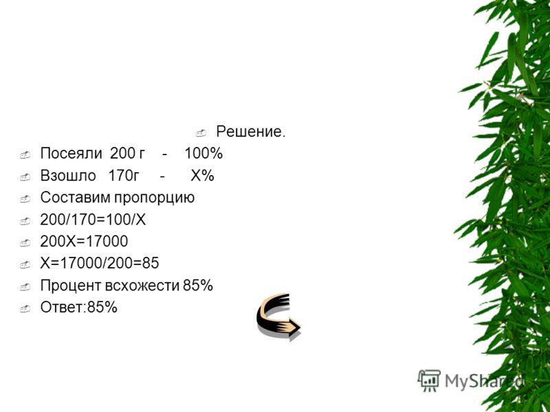 Задание 8. Выполните вычисления и вы узнаете, на сколько процентов снижается количество микробов в комнате от летучих фитонцидов комнатных растений. цветоквопросответ 1туяКакой процент составляет Число 335 от 500? 67% 2хризантемаКакой процент составл