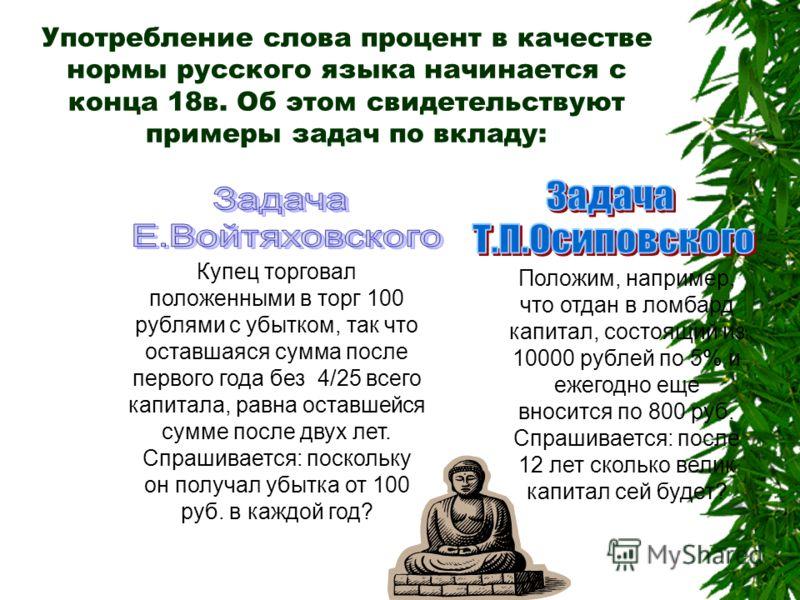 Слово «процент» происходит от латинского procentum, что буквально означает «на сотню». Уже в первой дошедшей до нас кодификации римского права «Дигесты Юстиниана» датируемая в 5в, можно найти вполне современное употребление процентов. «Фиск»(императо