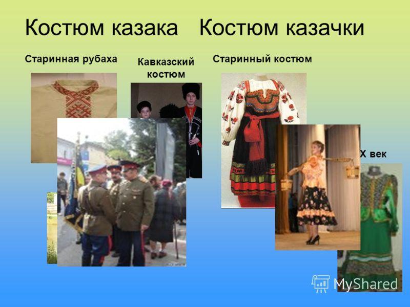 Костюм казака Костюм казачки Старинная рубахаСтаринный костюм Донской костюм Кавказский костюм XX век