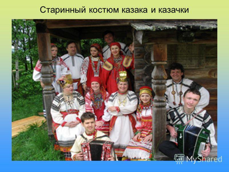 Старинный костюм казака и казачки