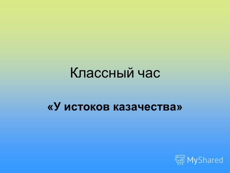 Классный час «У истоков казачества»