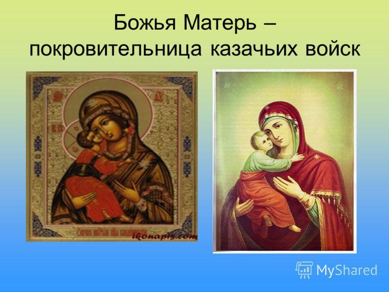 Божья Матерь – покровительница казачьих войск