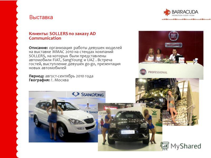 Выставка Описание: организация работы девушек моделей на выставке ММАС 2010 на стендах компаний SOLLERS, на которых были представлены автомобили FIAT, SangYoung и UAZ. Встреча гостей, выступление девушек go-go, презентация новых автомобилей Период: а