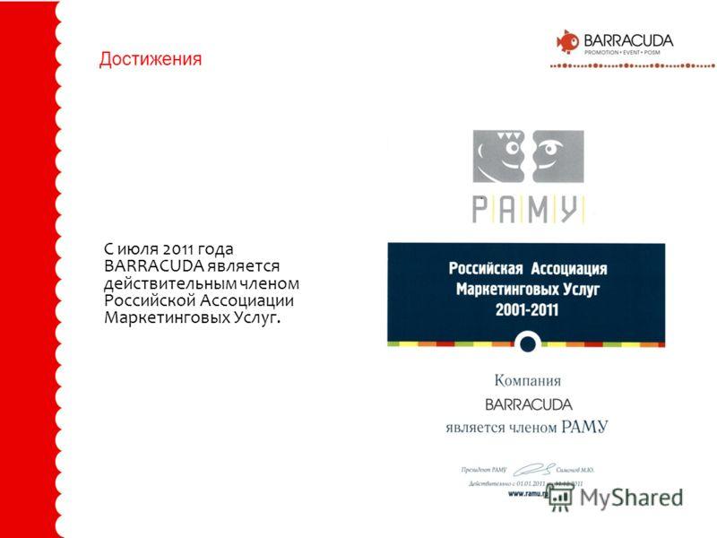 Достижения С июля 2011 года BARRACUDA является действительным членом Российской Ассоциации Маркетинговых Услуг.
