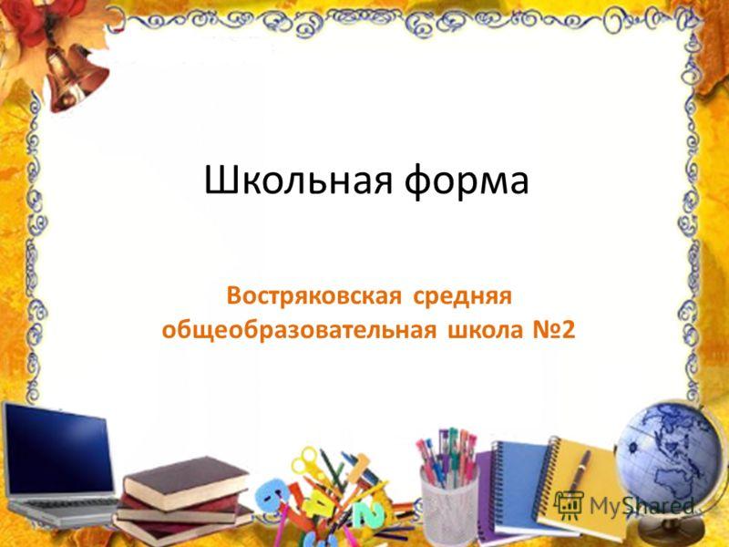 Школьная форма Востряковская средняя общеобразовательная школа 2