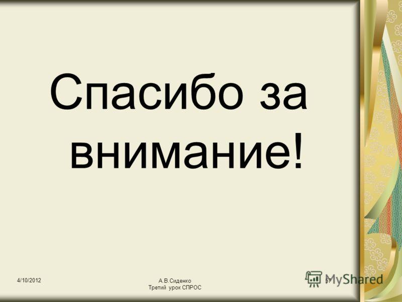 18/08/2012 А.В.Сиденко Третий урок СПРОС 57 Спасибо за внимание!