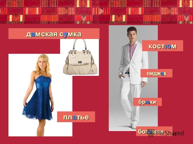 13 платье костюм дамская сумка пиджак брюки ботинки