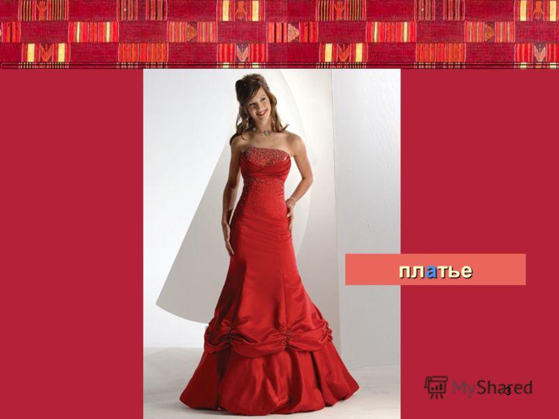 3 платье