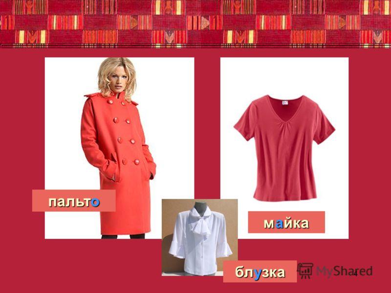 4 пальто блузка майка