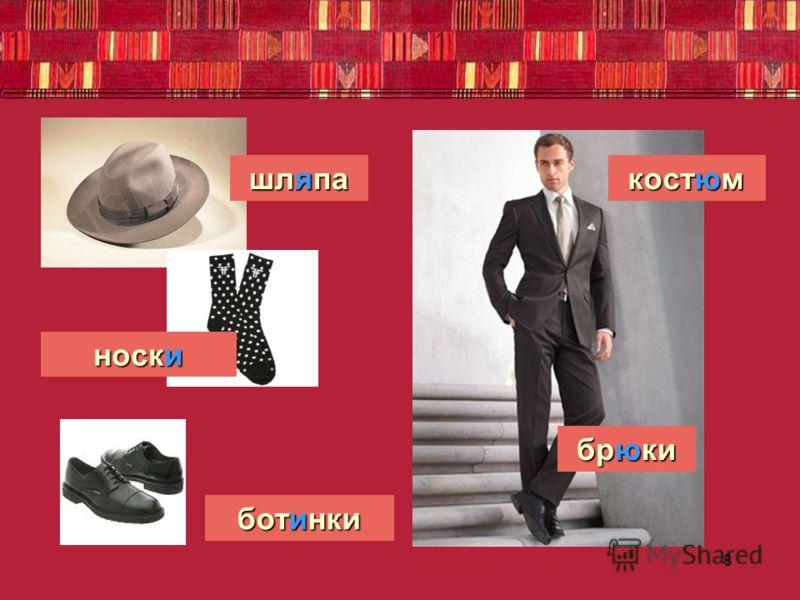 8 шляпа носки ботинки костюм брюки