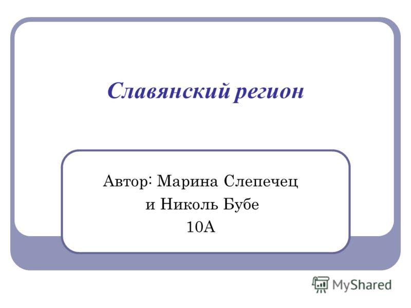 Автор: Марина Слепечец и Николь Бубе 10А Славянский регион