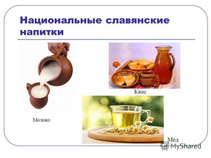 Национальные славянские напитки Мёд Квас Молоко