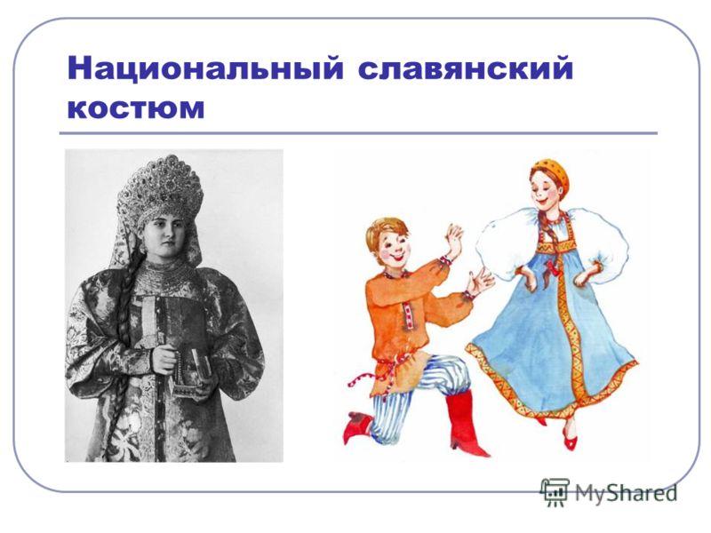 Национальный славянский костюм