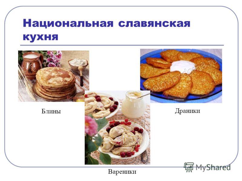 Национальная славянская кухня Блины Драники Вареники