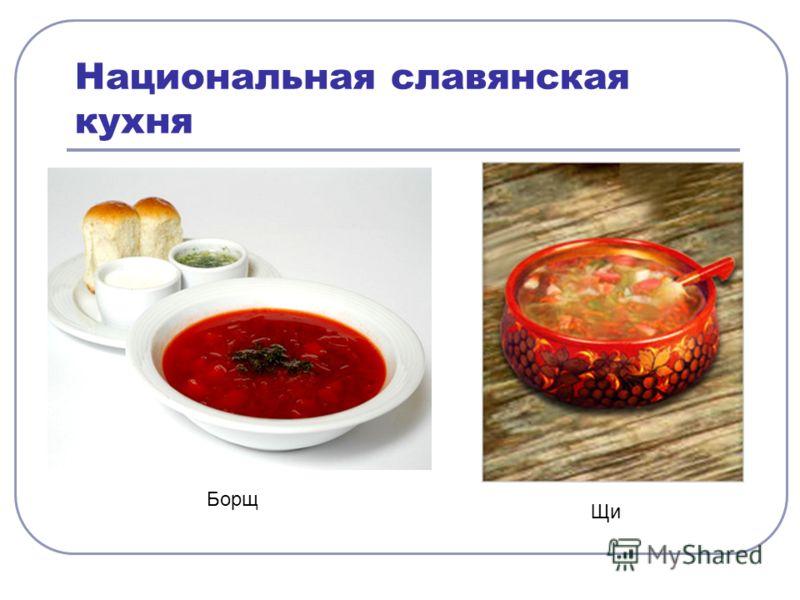 Национальная славянская кухня Борщ Щи