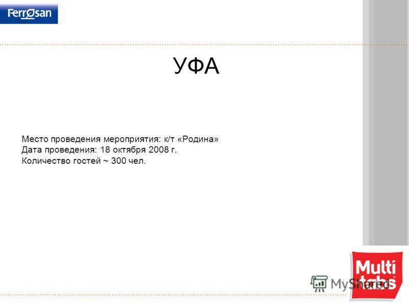 УФА Место проведения мероприятия: к/т «Родина» Дата проведения: 18 октября 2008 г. Количество гостей ~ 300 чел.