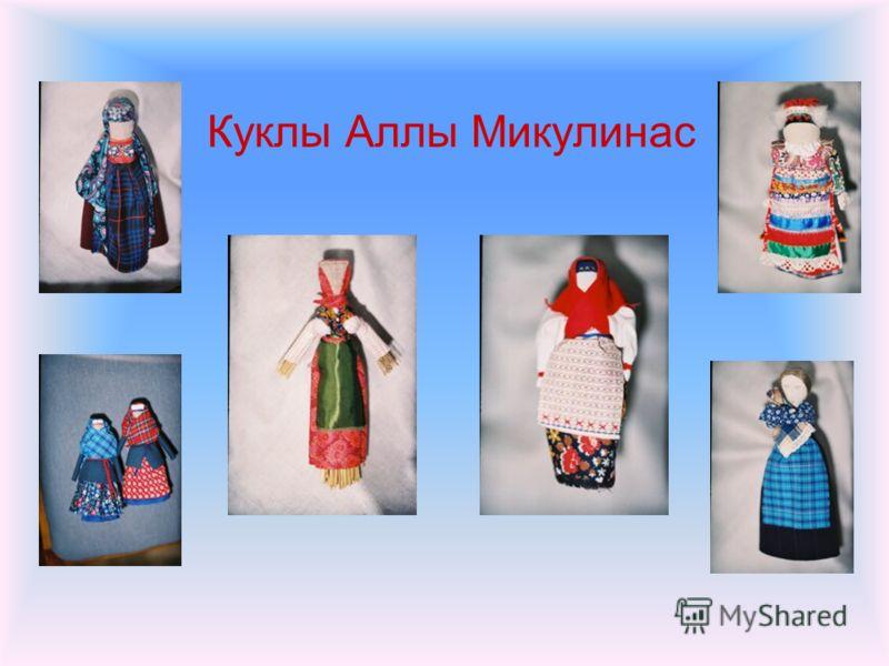 Куклы Аллы Микулинас