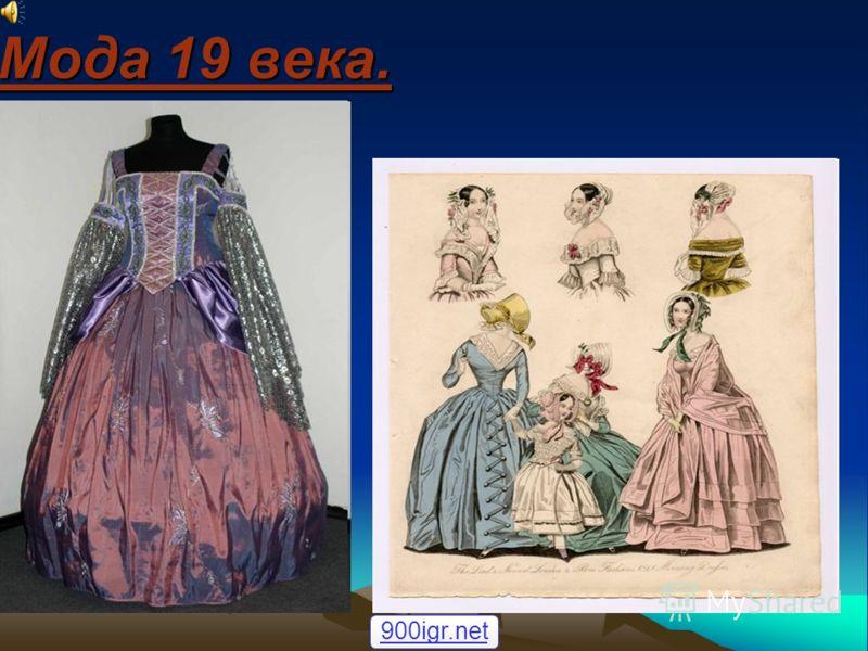 Презентация на тему Мода века igr net Характер одежды xix  2