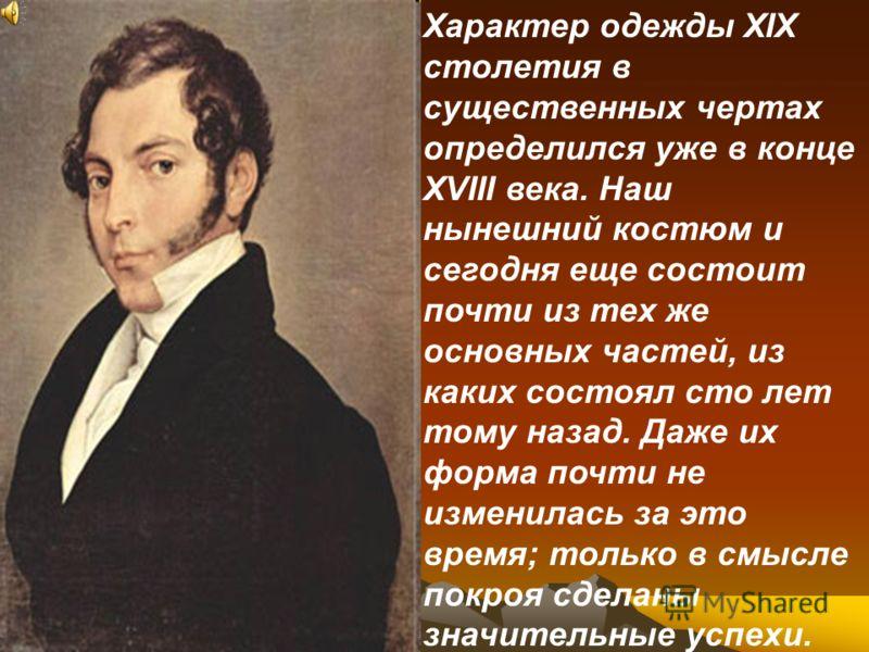Мода 19 века. 900igr.net