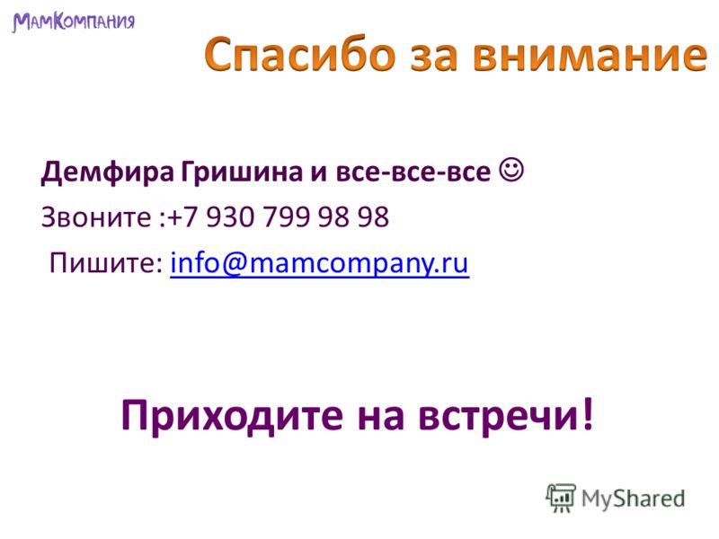 Демфира Гришина и все-все-все Звоните :+7 930 799 98 98 Пишите: info@mamcompany.ruinfo@mamcompany.ru Приходите на встречи!