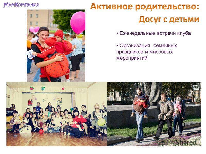 Еженедельные встречи клуба Организация семейных праздников и массовых мероприятий