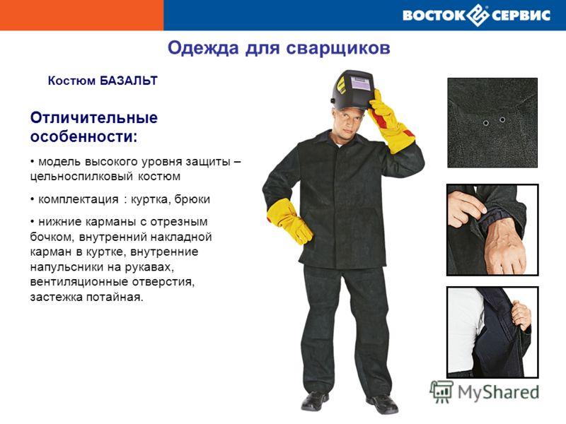 Одежда для сварщиков Костюм БАЗАЛЬТ Отличительные особенности: модель высокого уровня защиты – цельноспилковый костюм комплектация : куртка, брюки нижние карманы с отрезным бочком, внутренний накладной карман в куртке, внутренние напульсники на рукав