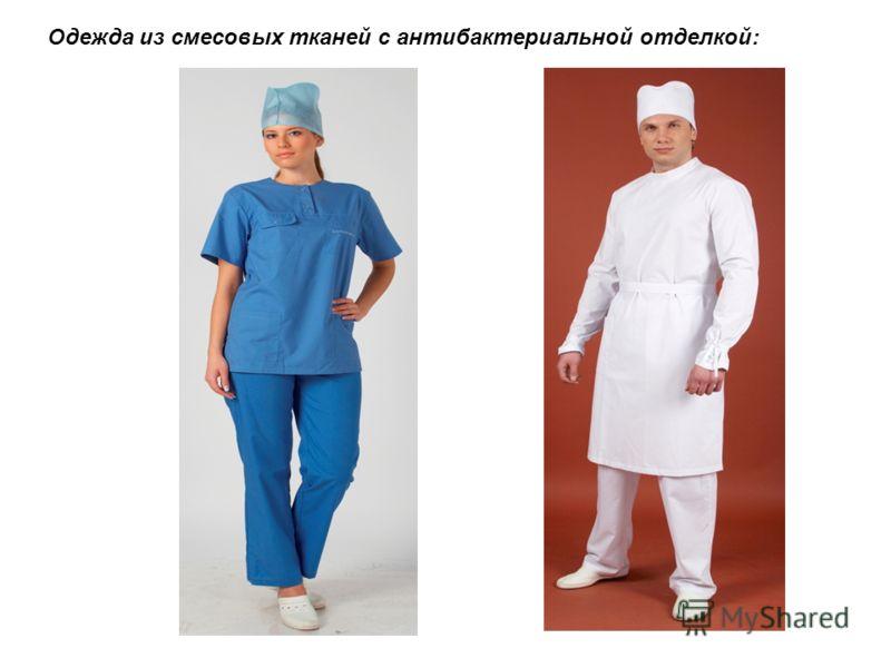 Одежда из смесовых тканей с антибактериальной отделкой: