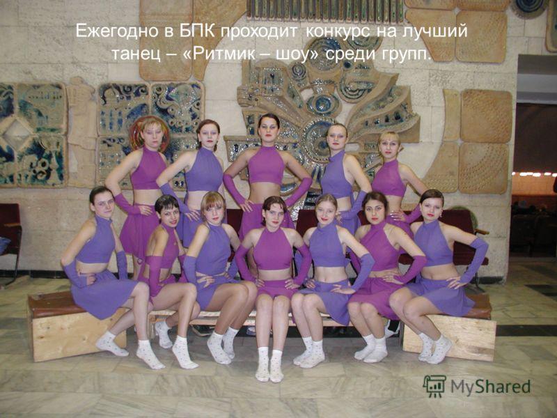 Ежегодно в БПК проходит конкурс на лучший танец – «Ритмик – шоу» среди групп.