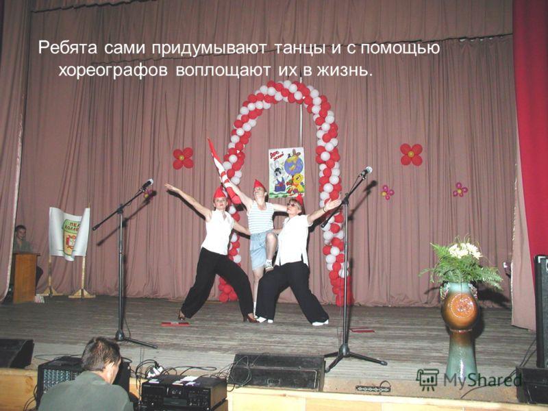 Ребята сами придумывают танцы и с помощью хореографов воплощают их в жизнь.