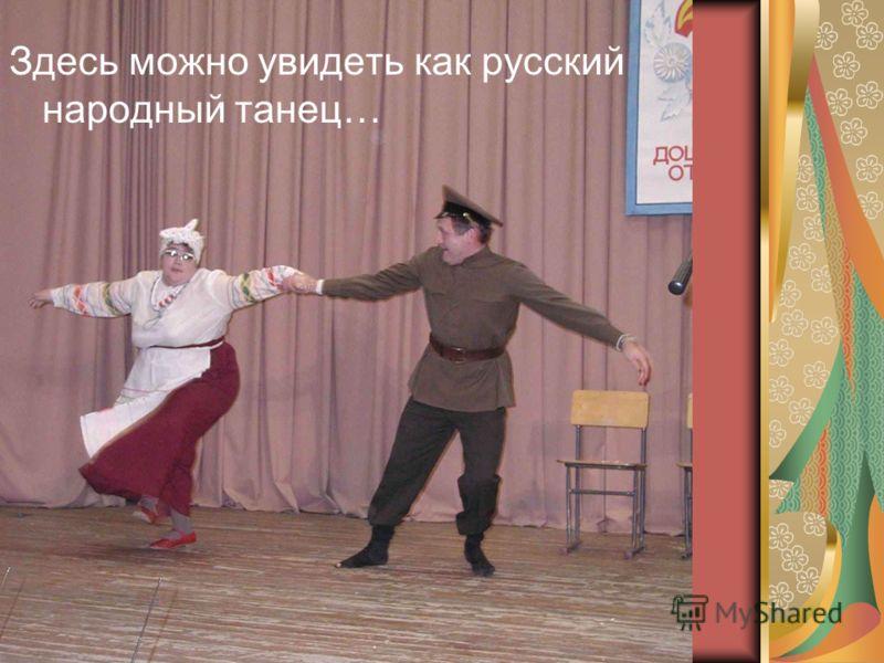 Здесь можно увидеть как русский народный танец…