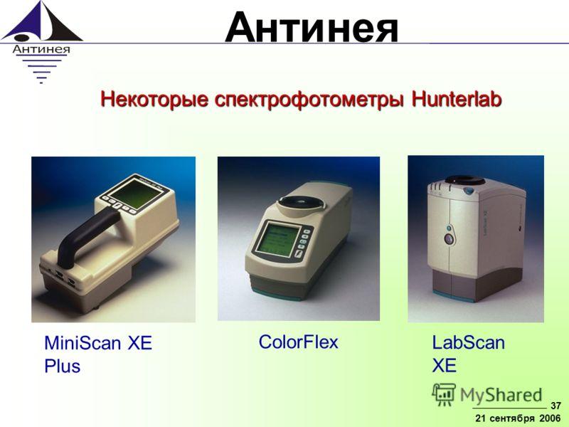 Антинея 37 21 сентября 2006 MiniScan XE Plus ColorFlex LabScan XE Некоторые спектрофотометры Hunterlab