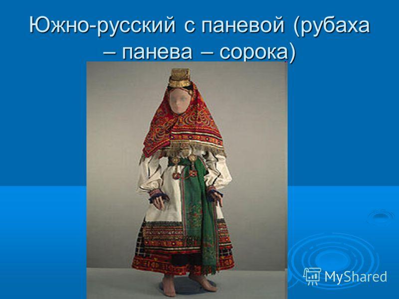 Южно-русский с паневой (рубаха – панева – сорока)
