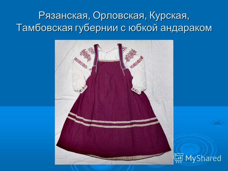 Рязанская, Орловская, Курская, Тамбовская губернии с юбкой андараком
