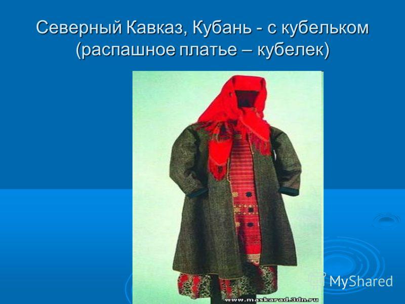 Северный Кавказ, Кубань - с кубельком (распашное платье – кубелек)
