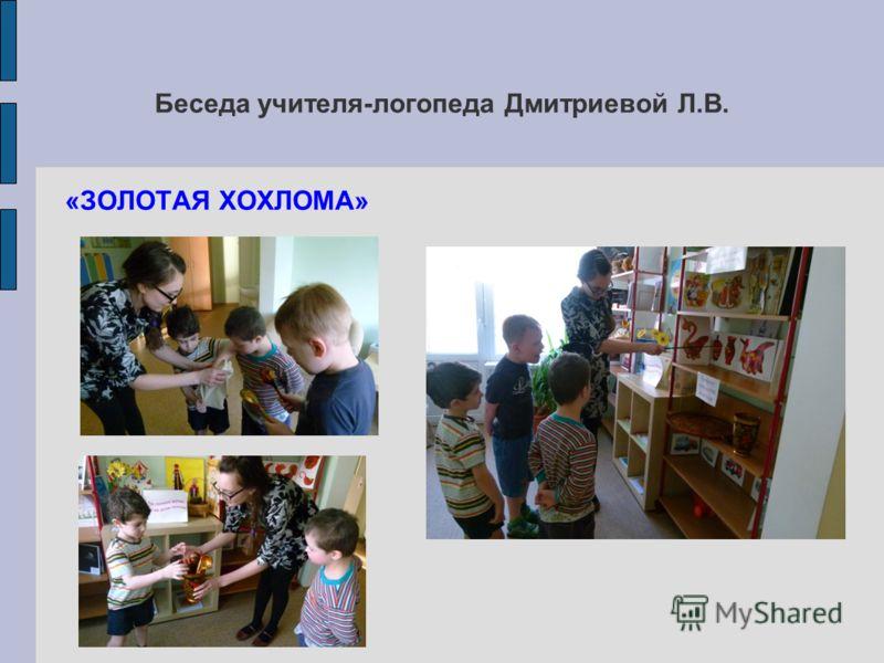 Беседа учителя-логопеда Дмитриевой Л.В. «ЗОЛОТАЯ ХОХЛОМА»