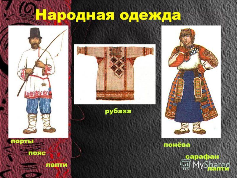Народная одежда рубаха порты пояс лапти понёва сарафан лапти