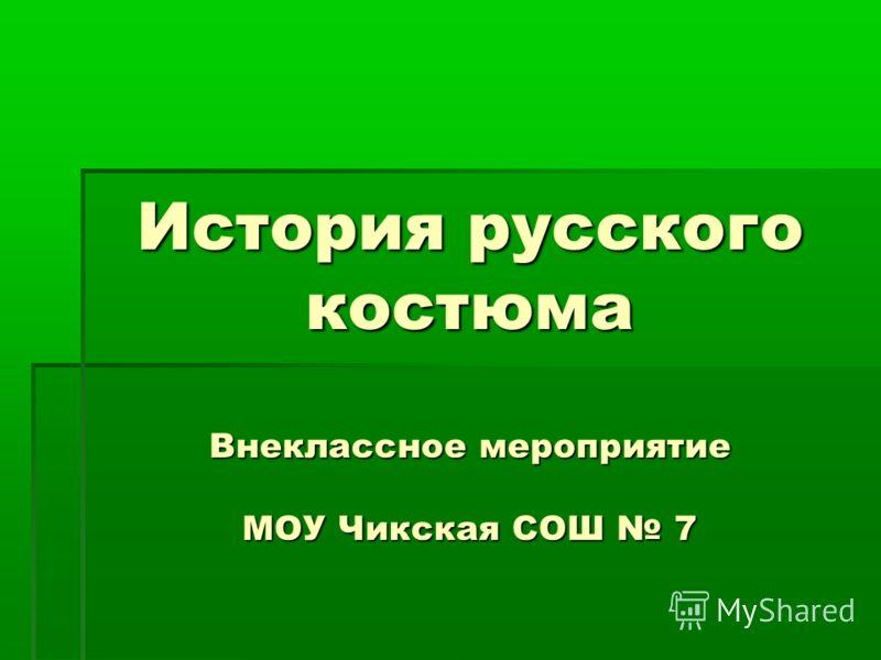 История русского костюма Внеклассное мероприятие МОУ Чикская СОШ 7